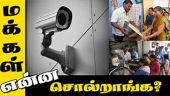 ரேஷன் கடையில் CCTV