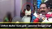 பாலியல் வீடியோ பொய் தான் : அமைச்சர் செல்லூர் ராஜூ