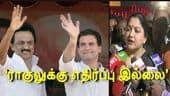 'ராகுலுக்கு எதிர்ப்பு இல்லை'