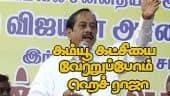 கம்யூ கட்சியை  வேரறுப்போம் ஹெச் ராஜா
