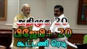 அதிமுக 20 பிஜேபி+ 20 கூட்டணி ரெடி