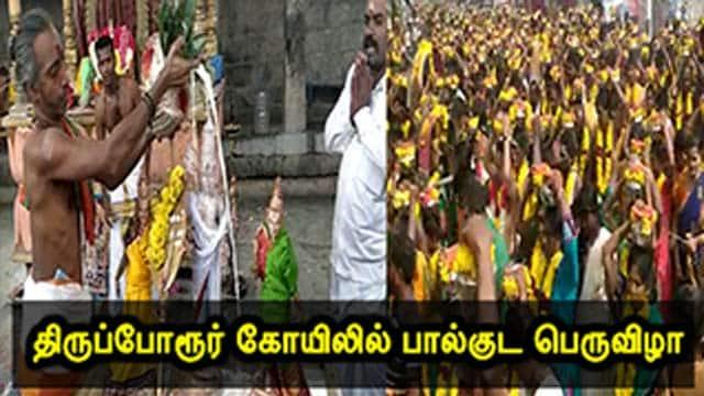 திருப்போரூர் கோயிலில் பால்குட பெருவிழா