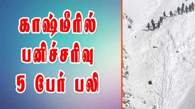 காஷ்மீரில் பனிச்சரிவு: 5 பேர் பலி