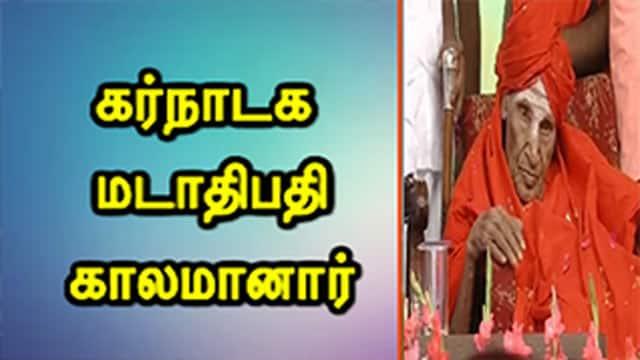 கர்நாடக  மடாதிபதி காலமானார்