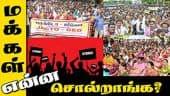 ஆசிரியர்கள்,  அரசு ஊழியர்கள்  ஸ்ட்ரைக் | Makkal Enna Soldranga | Makkal Karuthu