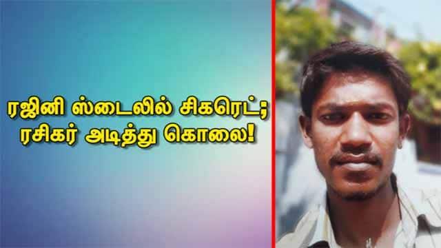 ரஜினி ஸ்டைலில் சிகரெட்; ரசிகர் அடித்து கொலை!