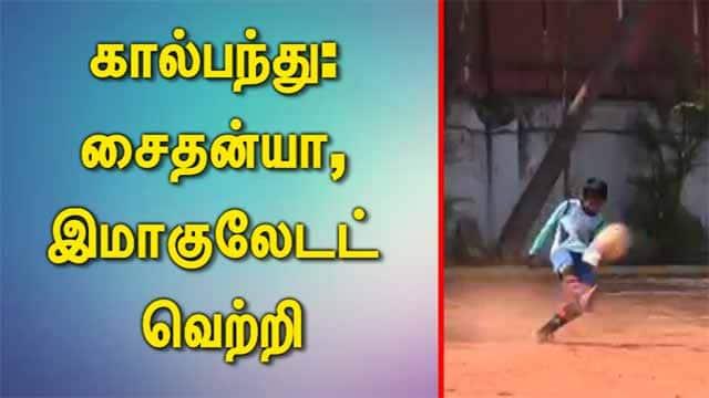 கால்பந்து: சைதன்யா, இமாகுலேடட் வெற்றி