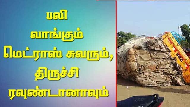பலி வாங்கும் மெட்ராஸ் சுவரும், திருச்சி ரவுண்டானாவும்
