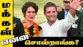 அரசியலுக்கு வந்தார் பிரியங்கா | Makkal Enna Soldranga | Makkal karuthu