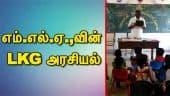 எம்.எல்.ஏ.,வின் LKG அரசியல்