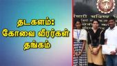 தடகளம்: கோவை வீரர்கள் தங்கம்