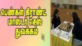 பெண்கள் கிராண்ட் மாஸ்டர் செஸ் துவக்கம்