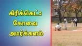 கிரிக்கெட்: கோவை அமர்க்களம்