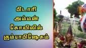 பிடாரிஅம்மன் கோயிலில் கும்பாபிஷேகம்
