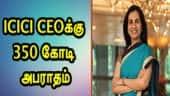 ICICI CEOக்கு  350 கோடி அபராதம்