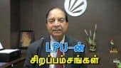 LPU-ன் சிறப்பம்சங்கள்