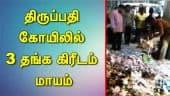 திருப்பதி கோயிலில் 3 தங்க கிரீடம் மாயம்