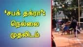 'சபக் தக்ரா': நெல்லை முதலிடம்
