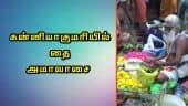 கன்னியாகுமரியில் தை அமாவாசை