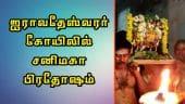 ஐராவதேஸ்வரர் கோயிலில்  சனிமகா பிரதோஷம்