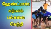 ஹேண்ட்பால்: கற்பகம் பல்கலை வெற்றி