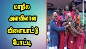 மாநில அளவிலான விளையாட்டு போட்டி