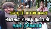 கல்லூரி மாணவனை கொலை செய்த நண்பன் கமல் ரசிகனாம்