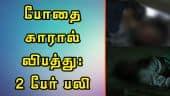 போதை காரால் விபத்து: 2 பேர் பலி