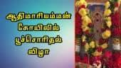 ஆதிமாரியம்மன் கோயிலில் பூச்சொரிதல் விழா
