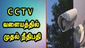C C T V  வளையத்தில்  முதல் நீதிபதி
