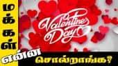 காதலர் தினம் | Valentines day Special | Makkal Enna Soldranga | Makkal Karuthu
