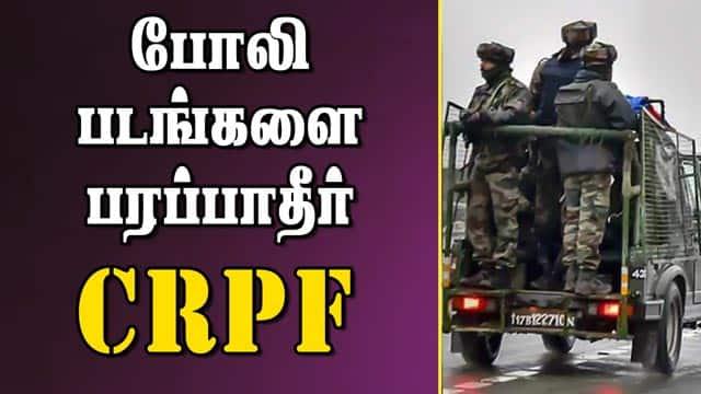 போலி படங்களை பரப்பாதீர்: CRPF