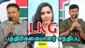 LKG பத்திரிக்கையாளர் சந்திப்பு