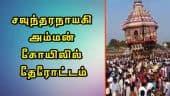 சவுந்தரநாயகி அம்மன் கோயிலில் தேரோட்டம்