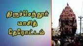 திருச்செந்தூர் மாசித் தேரோட்டம்