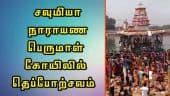 சவுமியா நாராயண பெருமாள் கோயிலில் தெப்போற்சவம்