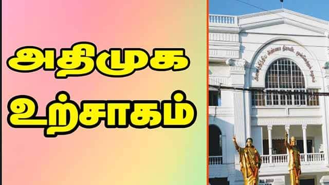 அதிமுக உற்சாகம்