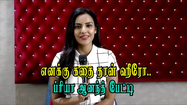 எனக்கு கதை தான் ஹீரோ.. ப்ரியா ஆனந்த் பேட்டி