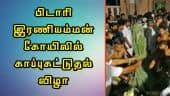 பிடாரி இரணியம்மன் கோயிலில் காப்புகட்டுதல் விழா