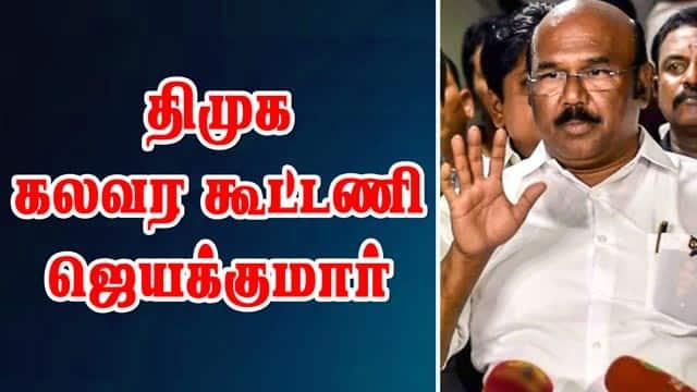 திமுக கலவர கூட்டணி ஜெயக்குமார்