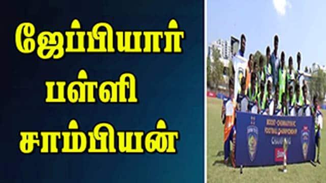 சென்னை கால்பந்து; ஜேப்பியார் பள்ளி சாம்பியன்