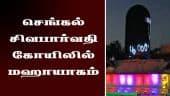 செங்கல் சிவபார்வதி கோயிலில் மஹாயாகம்