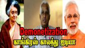 Demonitization காங்கிரஸ் காலத்து ஐடியா
