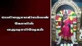 பெரியநாயகியம்மன் கோயிலில்  வருஷாபிஷேகம்