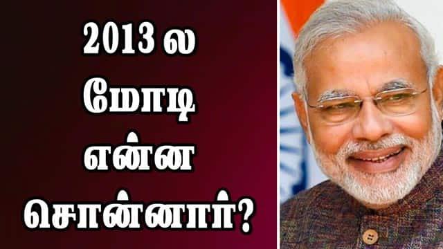 2013 ல மோடி  என்ன சொன்னார்?