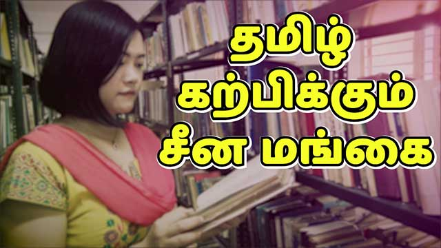 தமிழ்  கற்பிக்கும் சீன மங்கை