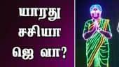 யாரது சசியா ஜெ வா?