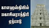 காளஹஸ்தியில் மகாசிவராத்திரி ஏற்பாடு