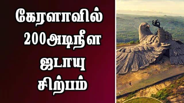 கேரளாவில் 200அடிநீள ஜடாயு சிற்பம்
