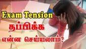Exam Tension தப்பிக்க  என்ன செய்யலாம்?